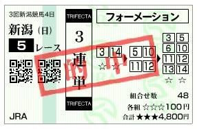 【的中馬券】0921新潟5(日刊コンピ 馬券生活 的中 万馬券 三連単 札幌競馬)