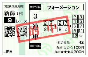 【的中馬券】1005新潟9(日刊コンピ 馬券生活 的中 万馬券 三連単 札幌競馬)