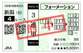 【的中馬券】1005新潟4(日刊コンピ 馬券生活 的中 万馬券 三連単 札幌競馬)