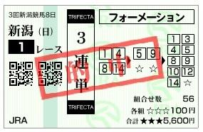 【的中馬券】1005新潟1(日刊コンピ 馬券生活 的中 万馬券 三連単 札幌競馬)