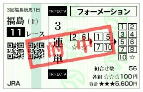 【的中馬券】1019福島11(日刊コンピ 馬券生活 的中 万馬券 三連単 札幌競馬)
