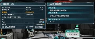 2014-0506 テクター70