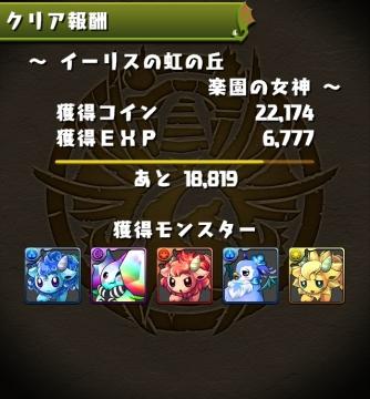 2014-0527 イーリス丘