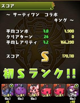 2014-0531 初Sランク