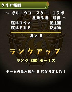 2014-0601 ランク200