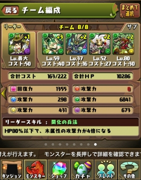 2014-0607 孔明パ