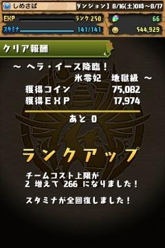 2014-0816 ランク250