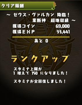 2014-0924 スタミナ150