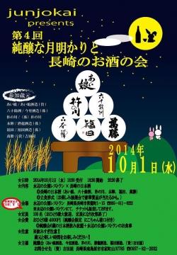 純情な月明かり2014