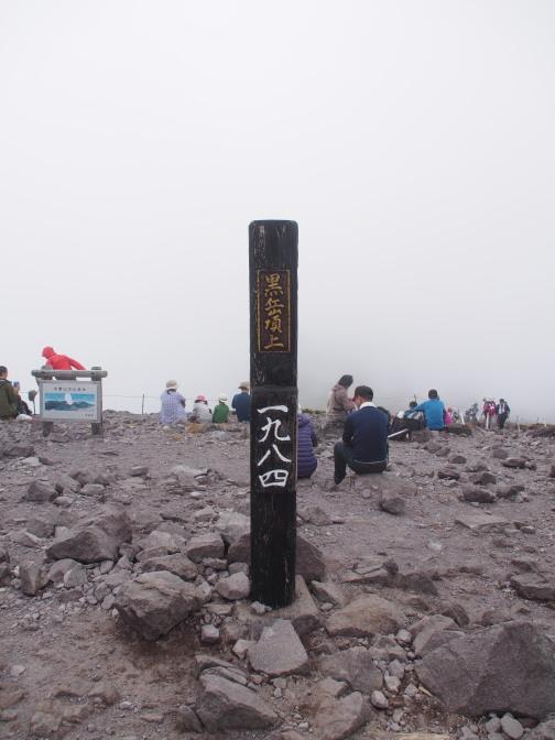 黒岳山頂(1,984m)