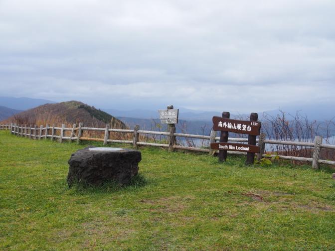 南外輪山展望台