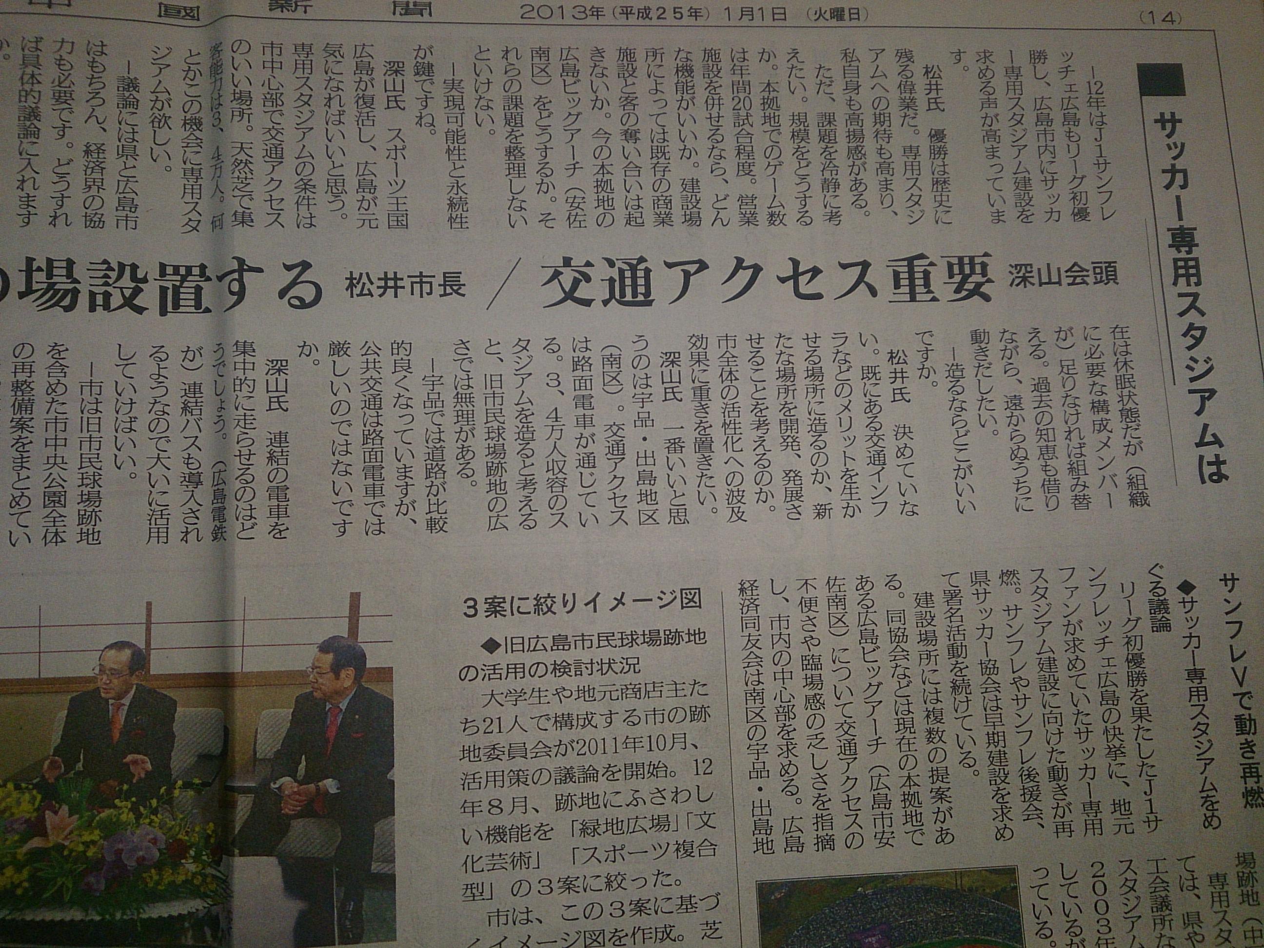中国新聞20130101 001