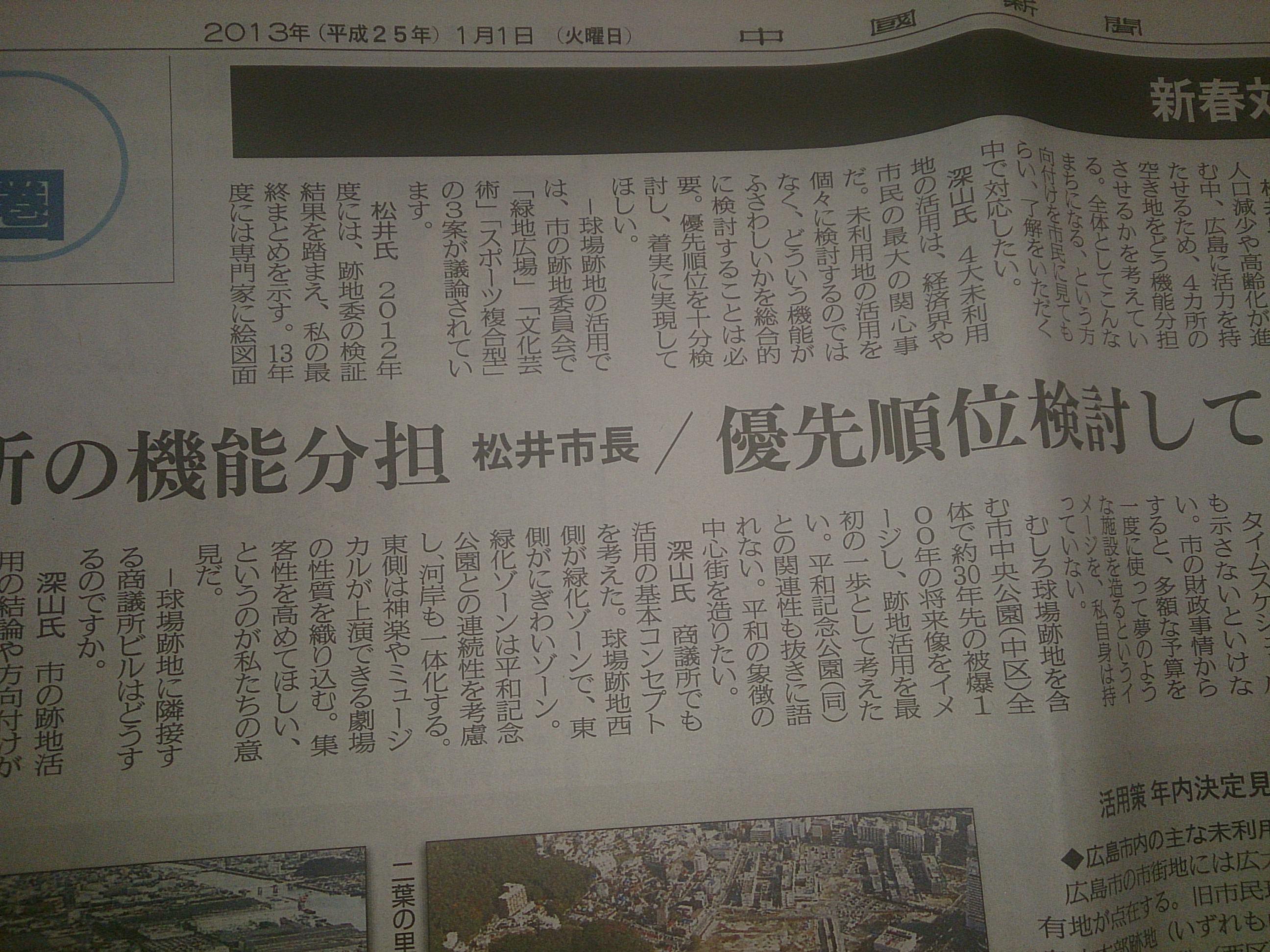 中国新聞20130101 002
