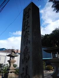 高倉城址1(現鹿島神社)