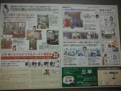 s-DSCF4619_20140925191939e9f.jpg