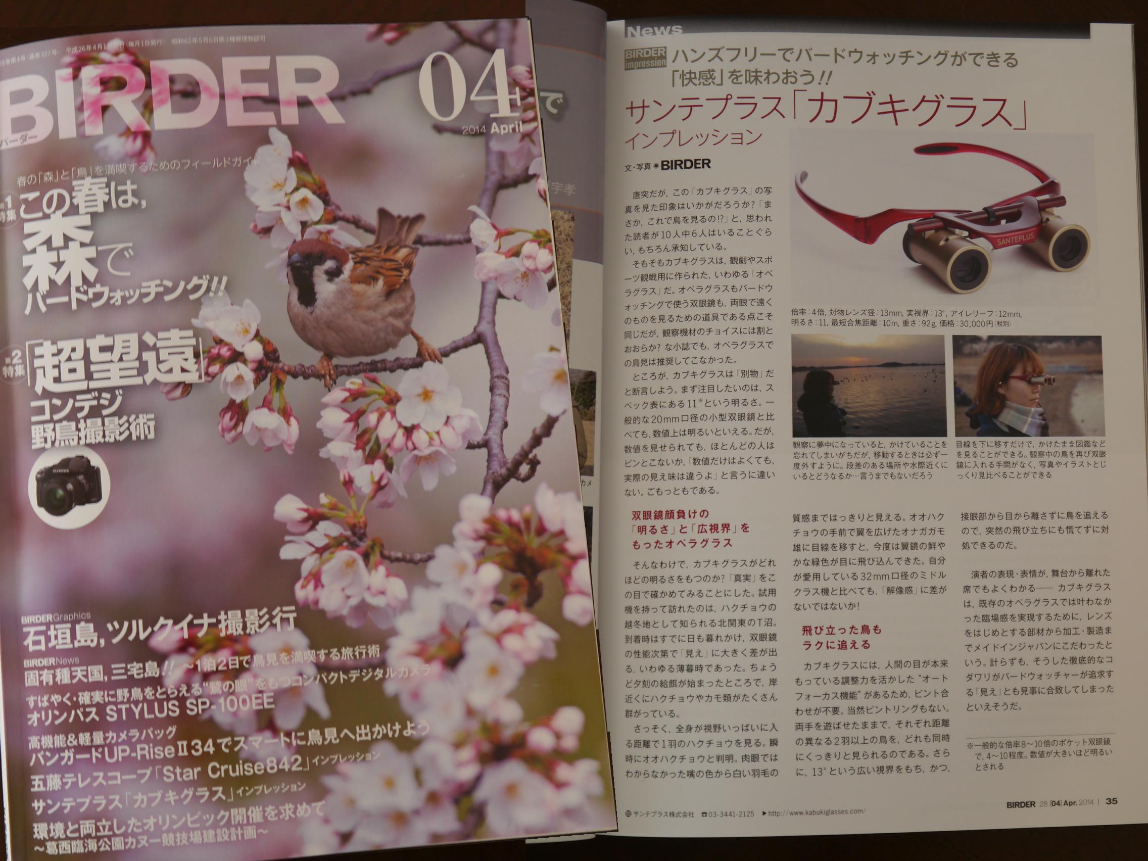 Birder201404.jpg