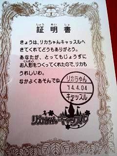 20140404リカちゃんキャッスル(その55)