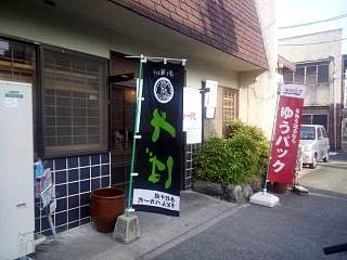 20140427うどんバカ一代(その4)