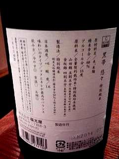 20140428澤(その11)