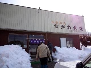20140220せがわ食堂(その1)