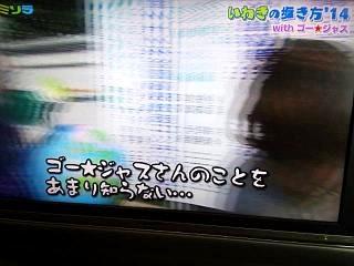 20140308ゴージャス(その6)