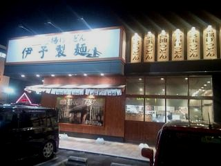 20140326伊予製麺
