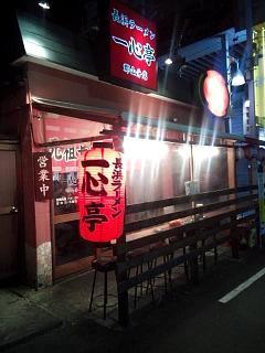20140401一心亭(その3)