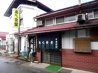 20140405喜多方紀行(その18)
