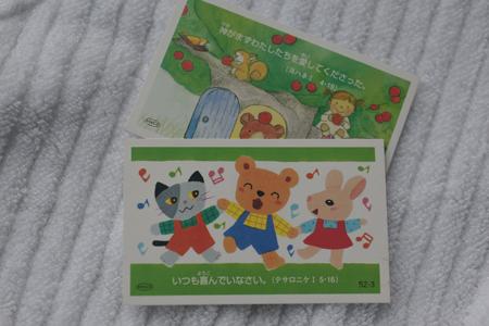 card20141009.jpg