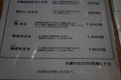 戸隠蕎麦2014春02