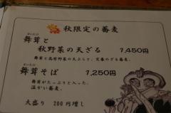 2014戸隠秋03