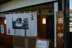 2014戸隠秋15 2010 11月