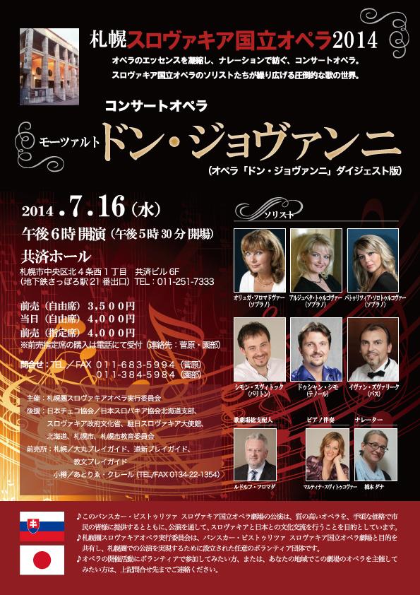 札幌スロヴァキア国立オペラ2014リーフ表