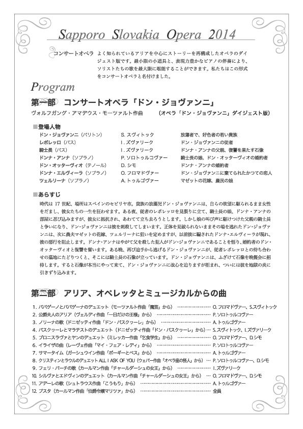 札幌スロヴァキア国立オペラ2014リーフ裏