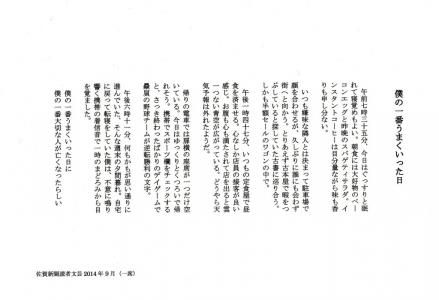孝徳詩【僕の一番うまくいった日】(9月の1席)