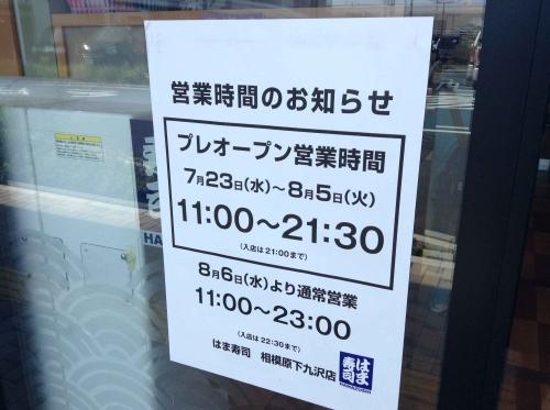 20140728_はま寿司相模原下九沢店-003