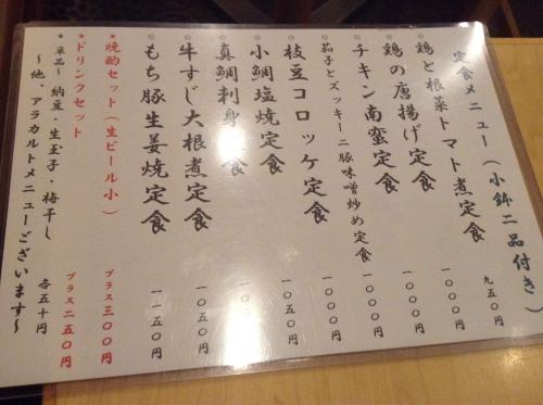 20140811_宗村食堂-001