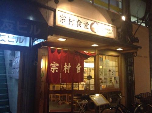 20140811_宗村食堂-004