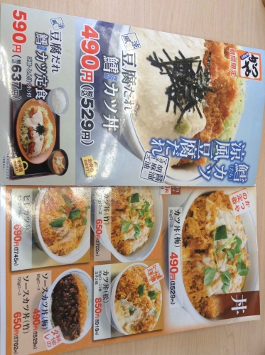 20140814_かつや相模原店-001