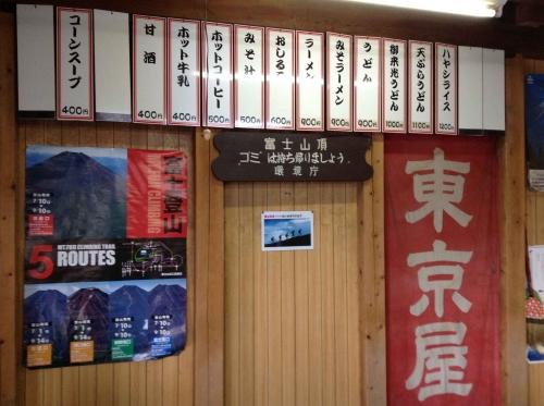 20140830_頂上東京屋-002
