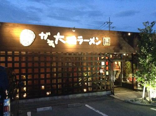 20140830_ガキ大将ラーメン匠富士吉田店-001