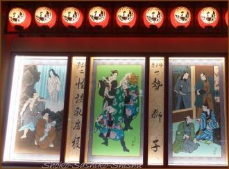 20140828 歌舞伎座 看板 1 8月納涼歌舞伎