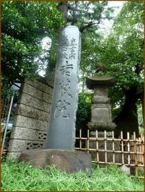 20140828 南蔵院 石碑 8月納涼歌舞伎