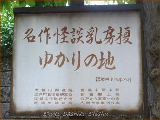 20140828 南蔵院 立札 8月納涼歌舞伎