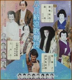 20140828 パンフ 8月納涼歌舞伎
