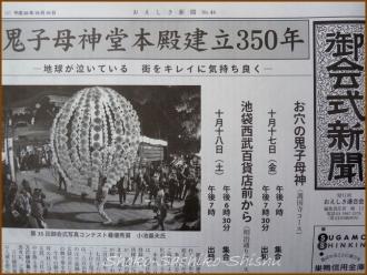 20141019 新聞 御会式