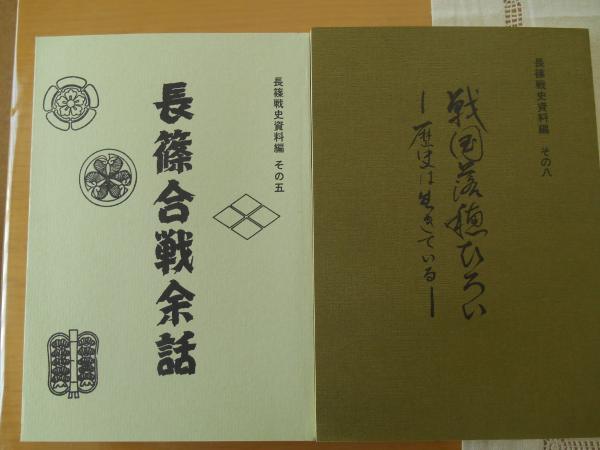 長篠戦史資料編