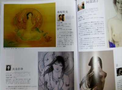 アートコレクターズ7月号