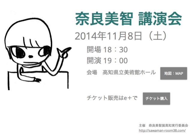 奈良講演会トップ