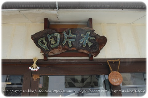 sayomaru10-842.jpg